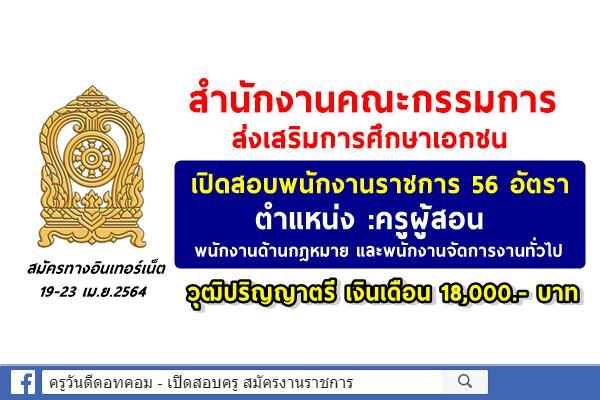สำนักงานคณะกรรมการส่งเสริมการศึกษาเอกชน เปิดสอบพนักงานราชการ 56 อัตรา วุฒิป.ตรี เงินเดือน 18,000.- บาท