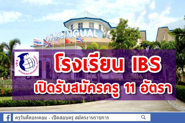 โรงเรียน IBS เปิดรับสมัครครู วิชาภาษาไทย สังคม คณิต พลศึกษา นาฏศิลป์ ระดับประถม-มัธยมฯ และครูปฐมวัย