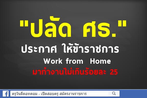 """""""ปลัด ศธ."""" ประกาศ ให้ข้าราชการ Work from Home มาทำงานไม่เกินร้อยละ 25"""