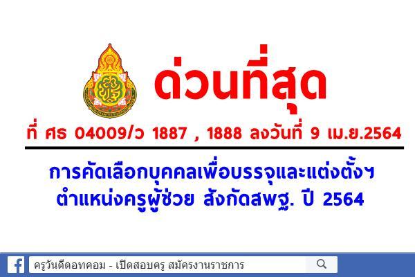ด่วนที่สุด การคัดเลือกบุคคลเพื่อบรรจุและแต่งตั้งฯ ตำแหน่งครูผู้ช่วย สังกัดสพฐ. ปี 2564 ลงวันที่ 9 เมษายน 64
