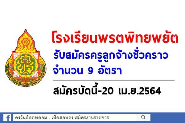 โรงเรียนพรตพิทยพยัต รับสมัครครูลูกจ้างชั่วคราว 9 อัตรา สมัครบัดนี้-20 เม.ย.2564
