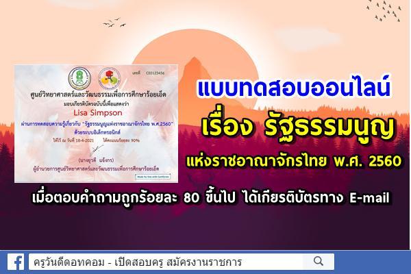 แบบทดสอบออนไลน์เรื่องรัฐธรรมนูญแห่งราชอาณาจักรไทย พ.ศ. 2560