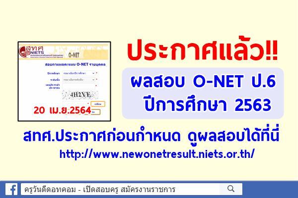 ประกาศแล้ว!! ผลสอบ O-NET ป.6 ปีการศึกษา 2563 ดูผลสอบได้ที่นี่ สทศ.ประกาศก่อนกำหนด