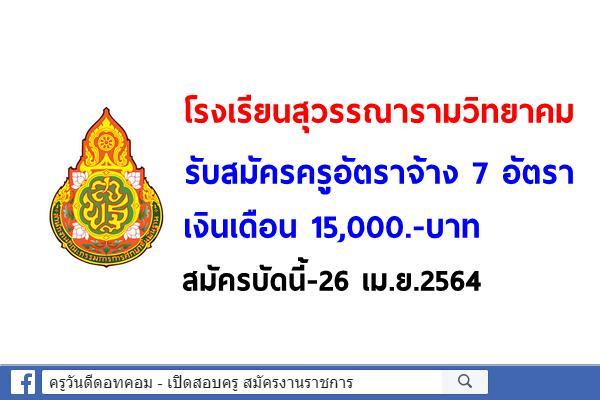 โรงเรียนสุวรรณารามวิทยาคม รับสมัครครูอัตราจ้าง 7 อัตรา สมัครบัดนี้-26 เม.ย.2564