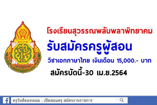 โรงเรียนสุวรรณพลับพลาพิทยาคม รับสมัครครูผู้สอนวิชาเอกภาษาไทย เงินเดือน 15,000.- บาท สมัครบัดนี้-30 เม.ย.2564