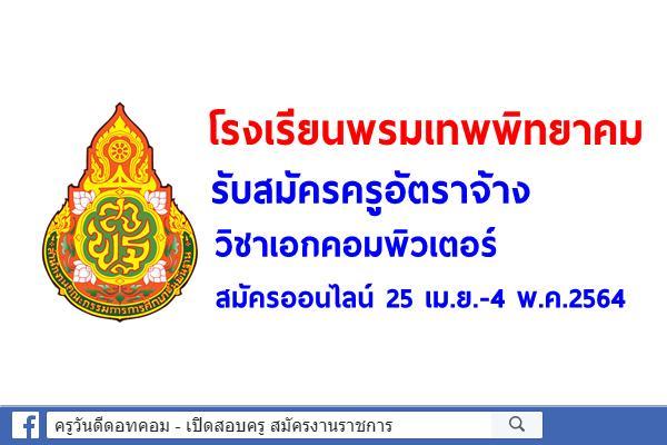 โรงเรียนพรมเทพพิทยาคม รับสมัครครูอัตราจ้าง วิชาเอกคอมพิวเตอร์ สมัครออนไลน์ 25 เม.ย.-4 พ.ค.2564