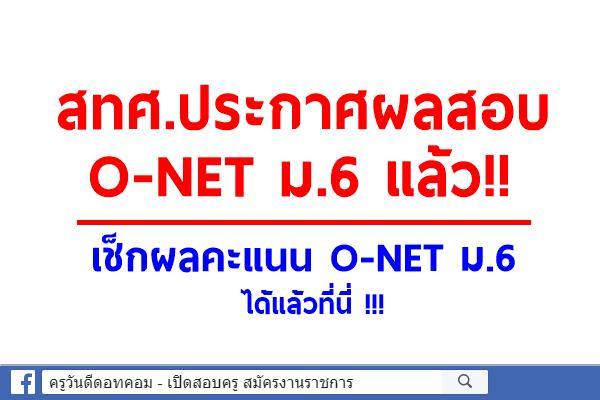 สทศ.ประกาศผลสอบ O-NET ม.6 แล้ว!! เช็กผลคะแนน O-NET ม.6 ได้แล้วที่นี่ !!!