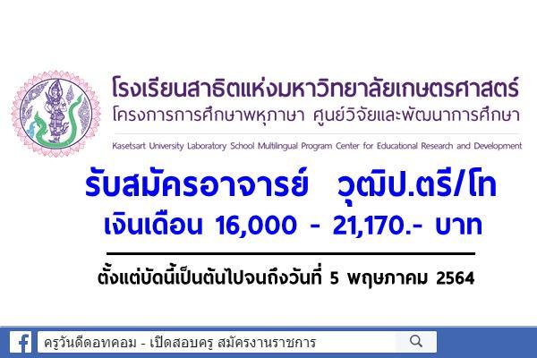 โรงเรียนสาธิตแห่งมหาวิทยาลัยเกษตรศาสตร์ รับสมัครอาจารย์ วุฒิป.ตรี/โท เงินเดือน 16,000 - 21,170.- บาท