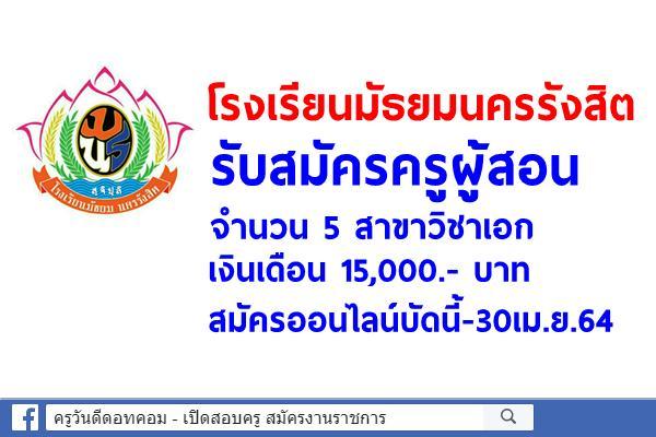 โรงเรียนมัธยมนครรังสิตรับสมัครครูผู้สอน จำนวน 5 อัตรา เงินเดือน 15,000.- สมัครออนไลน์บัดนี้-30เม.ย.64