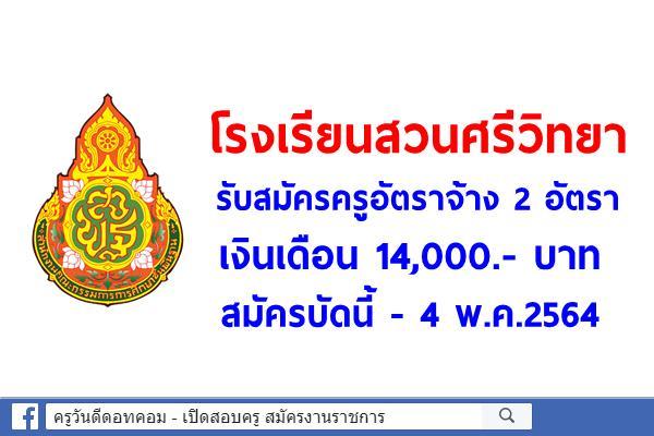 โรงเรียนสวนศรีวิทยา รับสมัครครูอัตราจ้าง 2 อัตรา เงินเดือน 14,000.- บาท สมัครบัดนี้ - 4 พ.ค.2564