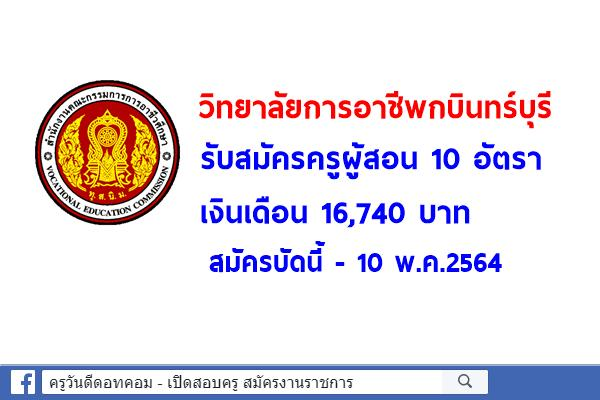 วิทยาลัยการอาชีพกบินทร์บุรี รับสมัครครูผู้สอน 10 อัตรา เงินเดือน 16,740 บาท สมัครบัดนี้ - 10 พ.ค.2564