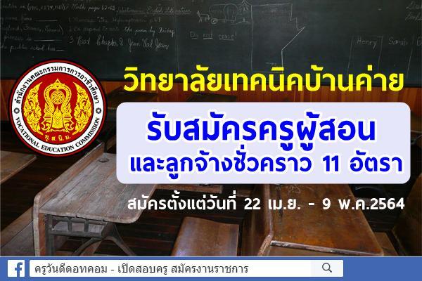 วิทยาลัยเทคนิคบ้านค่าย รับสมัครครูอัตราจ้าง และลูกจ้างชั่วคราว 11 อัตรา ตั้งแต่บัดนี้ถึง 9 พฤษภาคม 2564