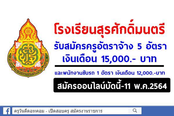 โรงเรียนสุรศักดิ์มนตรี รับสมัครครูอัตราจ้าง 5 อัตรา และพนักงานขับรถ 1 อัตรา สมัครออนไลน์บัดนี้-11 พ.ค.2564