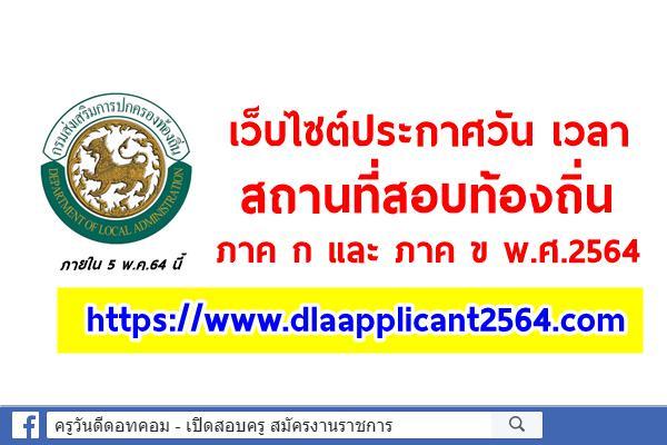 เว็บไซต์ประกาศวัน เวลา สถานที่สอบท้องถิ่น พ.ศ.2564 ภาค ก และ ภาค ข https://www.dlaapplicant2564.com/