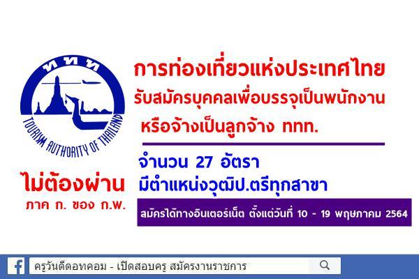 การท่องเที่ยวแห่งประเทศไทย รับสมัครบุคคลเพื่อบรรจุเป็นพนักงาน หรือจ้างเป็นลูกจ้าง  27 อัตรา สมัครออนไลน์