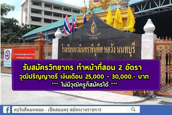 โรงเรียนนวมินทราชินูทิศ หอวัง นนทบุรี รับสมัครวิทยากร ทำหน้าที่สอน 2 อัตรา เงินเดือน 25,000 - 30,000.- บาท