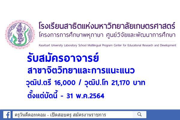โรงเรียนสาธิตแห่งมหาวิทยาลัยเกษตรศาสตร์ โครงการการศึกษาพหุภาษา รับสมัครอาจารย์ บัดนี้ - 31 พ.ค.2564
