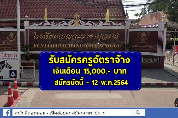 โรงเรียนเบญจมราชานุสรณ์ รับสมัครครูอัตราจ้าง วิชาเอกภาษาไทย สมัครบัดนี้ - 12 พ.ค.2564