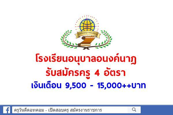 โรงเรียนอนุบาลอนงค์นาฏ รับสมัครครูผู้สอน 4 อัตรา เงินเดือน 9,500 - 15,000++บาท สมัคร 7-21 พ.ค.2564