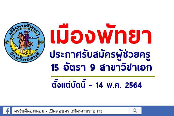 เมืองพัทยา ประกาศรับสมัครผู้ช่วยครู 15 อัตรา 9 สาขาวิชาเอก ตั้งแต่บัดนี้ - 14 พ.ค. 2564