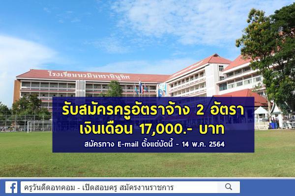 โรงเรียนนวมินทราชินูทิศ สวนกุหลาบวิทยาลัย ปทุมธานี รับสมัครครูอัตราจ้าง 2 อัตรา เงินเดือน 17,000.- บาท