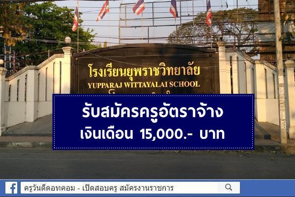 โรงเรียนยุพราชวิทยาลัย รับสมัครครูอัตราจ้าง วิชาเอกเคมี เงินเดือน 15,000.- บาท สมัครบัดนี้ - 13 พ.ค.2564