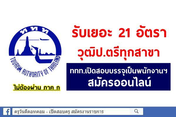 รับเยอะ 21 อัตรา วุฒิป.ตรีทุกสาขา การท่องเที่ยวแห่งประเทศไทย เปิดสอบบรรจุเป็นพนักงานฯ สมัครออนไลน์