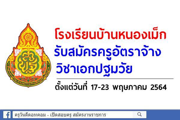 โรงเรียนบ้านหนองเม็ก รับสมัครครูอัตราจ้างวิชาเอกปฐมวัย ตั้งแต่วันที่ 17-23 พฤษภาคม 2564