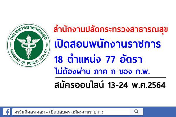 สำนักงานปลัดกระทรวงสาธารณสุข เปิดสอบพนักงานราชการ 77 อัตรา สมัครออนไลน์ 13-24 พ.ค.2564