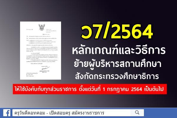ว7/2564 หลักเกณฑ์และวิธีการย้ายผู้บริหารสถานศึกษา สังกัดกระทรวงศึกษาธิการ