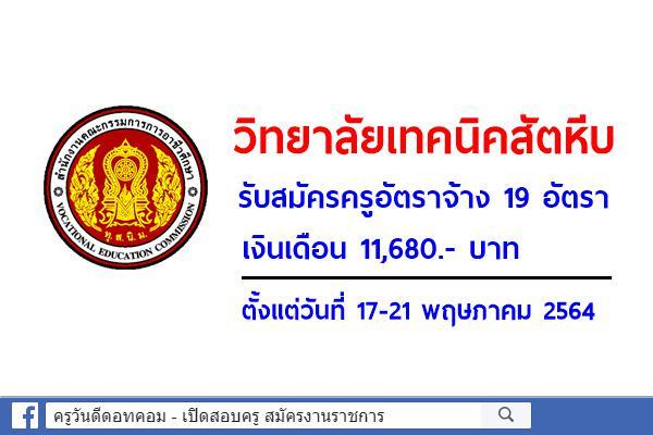 วิทยาลัยเทคนิคสัตหีบ รับสมัครครูอัตราจ้าง 19 อัตรา ตั้งแต่วันที่ 17-21 พฤษภาคม 2564