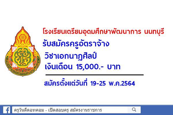 โรงเรียนเตรียมอุดมศึกษาพัฒนาการ นนทบุรี รับสมัครครูอัตราจ้าง วิชาเอกนาฏศิลป์ สมัคร 19-25 พ.ค.2564