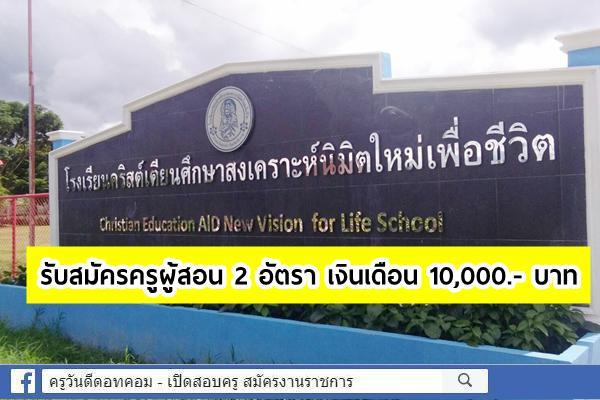 โรงเรียนคริสต์เตียนศึกษาสงเคราะห์นิมิตใหม่เพื่อชีวิต รับสมัครครูผู้สอน 2 อัตรา เงินเดือน 10,000.- บาท