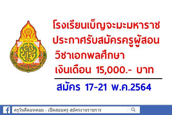 โรงเรียนเบ็ญจะมะมหาราช ประกาศรับสมัครครูผู้สอน วิชาเอกพลศึกษา เงินเดือน 15,000.- บาท สมัคร 17-21 พ.ค.2564