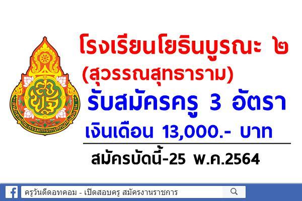 โรงเรียนโยธินบูรณะ 2 (สุวรรณสุทธาราม) รับสมัครครู 3 อัตรา เงินเดือน 13,000.- บาท สมัครบัดนี้-25 พ.ค.2564