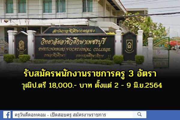วิทยาลัยอาชีวศึกษาเพชรบุรีรับสมัครพนักงานราชการครู 3 อัตราวุฒิป.ตรี 18,000.- บาท ตั้งแต่ 2 - 9 มิ.ย.2564