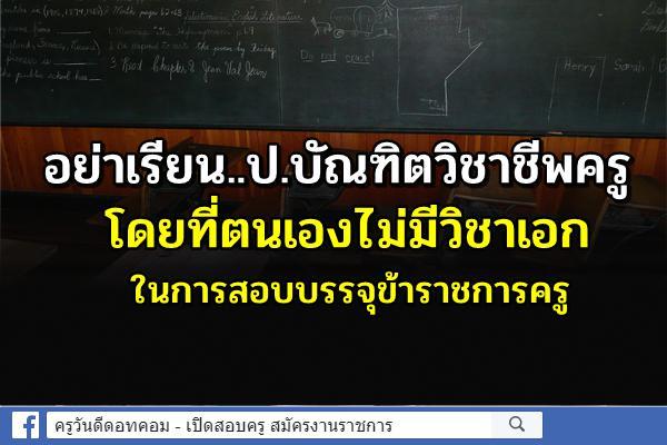 อย่าเรียน..ป.บัณฑิตวิชาชีพครู โดยที่ตนเองไม่มีวิชาเอกในการสอบบรรจุข้าราชการครู