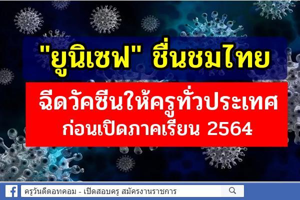 """""""ยูนิเซฟ"""" ชื่นชมไทย ฉีดวัคซีนให้ครูทั่วประเทศ ก่อนเปิดภาคเรียน 2564"""