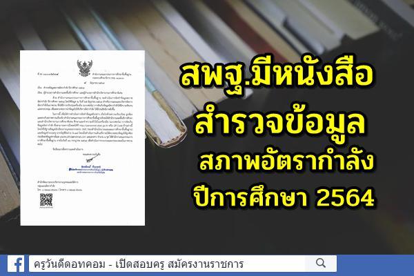 สำรวจข้อมูลสภาพอัตรากำลัง ปีการศึกษา 2564