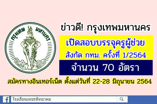 กรุงเทพมหานคร เปิดสอบบรรจุครูผู้ช่วย กทม. 70 อัตรา สมัครทางอินเทอร์เน็ตตั้งแต่วันที่ 22-28 มิถุนายน 2564