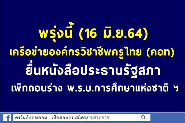 16 มิ.ย.64 เครือข่ายองค์กรวิชาชีพครูไทย ยื่นหนังสือประธานรัฐสภา เพิกถอนร่าง พ.ร.บ.การศึกษาแห่งชาติ ฯ