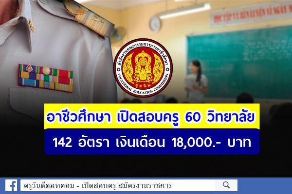 60 วิทยาลัย รับสมัครสอบพนักงานราชการครูอาชีวะ 142 อัตรา วุฒิปริญญาตรี เงินเดือน 18,000.-บาท