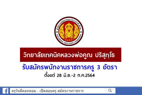 วิทยาลัยเทคนิคหลวงพ่อคูณ ปริสุทฺโธรับสมัครพนักงานราชการครู 3 อัตรา ตั้งแต่ 28 มิ.ย.-2 ก.ค.2564