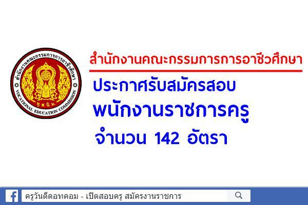 สำนักงานคณะกรรมการการอาชีวศึกษา (สอศ.) เปิดสอบพนักงานราชการครู 142 อัตรา