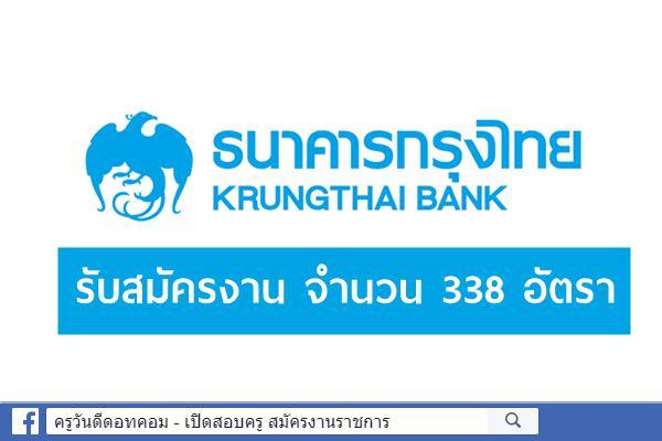ธนาคารกรุงไทยเปิดรับสมัครลูกจ้างรายวัน จำนวน 338 อัตรา