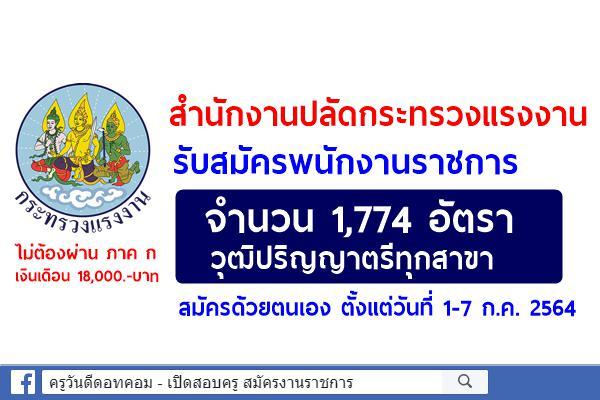 วุฒิป.ตรีทุกสาขา 1,774 อัตรา สำนักงานปลัดกระทรวงแรงงาน รับสมัครพนักงานราชการ ตั้งแต่วันที่ 1-7 ก.ค.2564