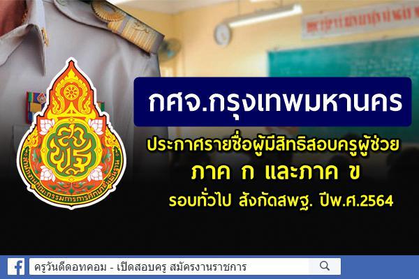 กศจ.กรุงเทพมหานคร ประกาศรายชื่อผู้มีสิทธิสอบครูผู้ช่วย ภาค ก และภาค ข รอบทั่วไป สังกัดสพฐ. ปีพ.ศ.2564