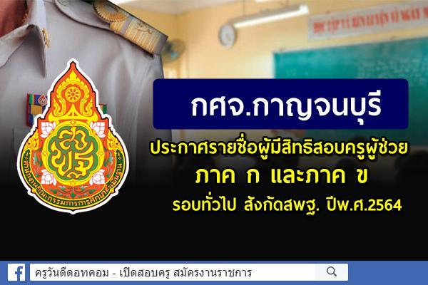 กศจ.กาญจนบุรี ประกาศรายชื่อผู้มีสิทธิสอบครูผู้ช่วย รอบทั่วไป สังกัดสพฐ. ปีพ.ศ.2564