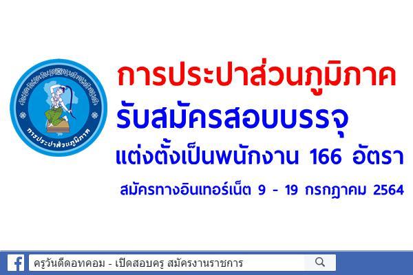 การประปาส่วนภูมิภาค รับสมัครสอบบรรจุแต่งตั้งเป็นพนักงาน 166 อัตรา สมัครทางอินเทอร์เน็ต9 - 19 กรกฎาคม 2564