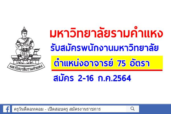 มหาวิทยาลัยรามคำแหง รับสมัครพนักงานมหาวิทยาลัย ตำแหน่งอาจารย์ 75 อัตรา สมัคร 2-16 ก.ค.2564